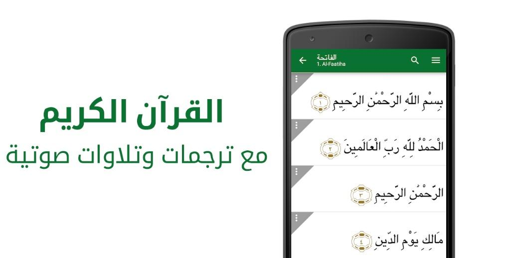 Muslim Pro : أفضل تطبيق يساعدك في تنظيم العبادات في رمضان