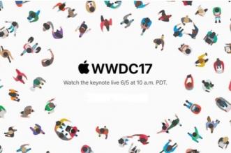 WWDC17: أبرز التوقعات وكيف تشاهد مؤتمر ابل الليلة؟