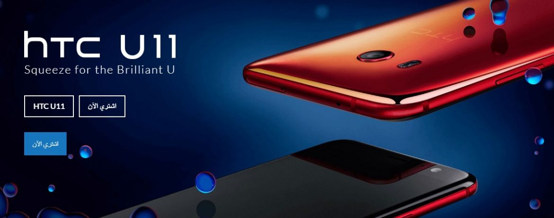 HTC U11 باللون الأحمر متوفر الآن في السعودية: تعرف على السعر