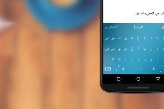 هل تؤثر الهواتف الذكية علي كتابة اللغة العربية سلبا؟