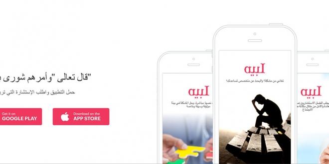 """""""لبيه"""": تطبيق لطلب استشارة عائلية أو نفسية عبر الهاتف دون الكشف عن هويتك"""