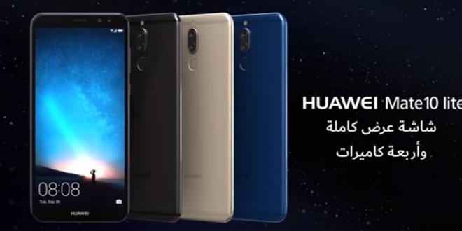 Huawei Mate 10 Lite هواوي ميت 10 لايت: المواصفات والمميزات والسعر