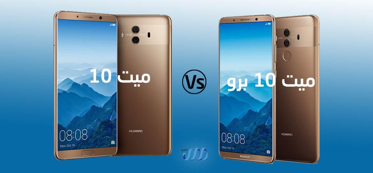 5b8d91d49 أعلنت شركة هواوي الصينية في وقت سابق من هذا العام عن هاتفها الذكي هواوي ميت  10 برو، هذا بالإضافة إلى إصدار آخر من نفس العائلة باسم هواوي ميت 10، فما هو  ...