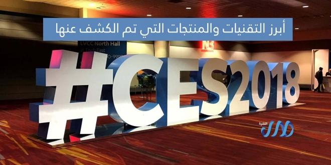 CES 2018: أبرز التقنيات والمنتجات التي تم الكشف عنها