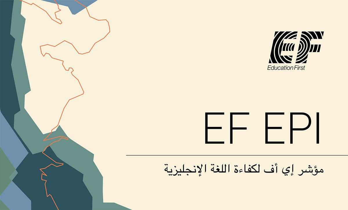 مؤشر إي إف: السعودية تحقق نموا كبيرا في كفاء اللغة الإنجليزية لعام 2017