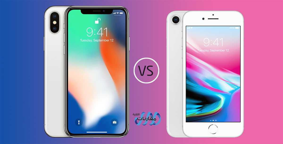 مقارنة بين ايفون 8 وايفون X: ما الفرق بينهما؟ وأيهما أفضل وأنسب للشراء؟