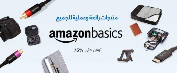 سوق دوت كوم يوفر منتجات امازون بيسكس الآن في السعودية والإمارات ومصر