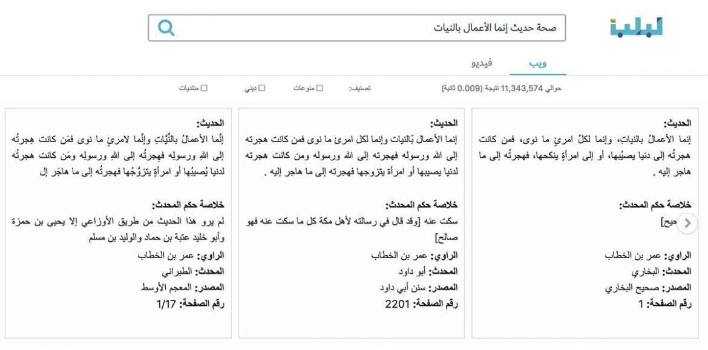 """محرك البحث العربي """"لبلب"""" يضيف ميزة البحث عن صحة الأحاديث وعدة مزايا جديدة"""