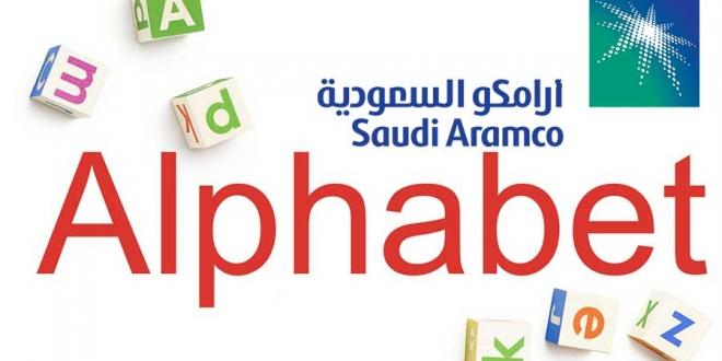 أرامكو تجري محادثات مع الشركة الأم لجوجل لبناء مراكز بيانات في السعودية