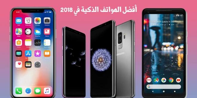 أفضل الهواتف الذكية في عام 2018