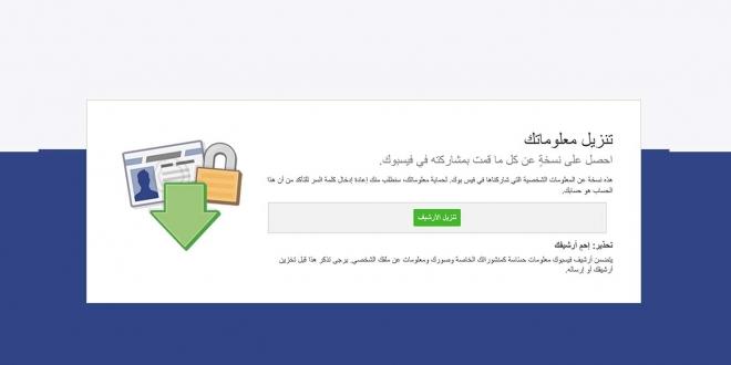 كيف تطلب نسخة من بياناتك لدى فيسبوك؟ كل ما تعرفه عنك فيسبوك