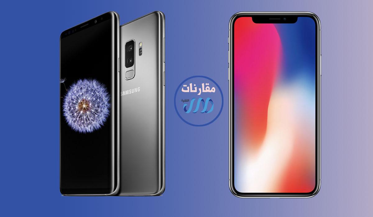 861037c4a23b7 يعتبر كل من جالاكسي اس 9 بلس وايفون X من أفضل الهواتف الذكية المتوفرة الآن  للشراء ومن أفضلها في عام 2018، حيث يحمل ايفون X تصميما جديدا وذلك بعد سنوات  من ...