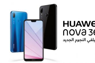 "Hauwei Nova 3e ""هواوي نوفا 3 اي"": المواصفات والمميزات والسعر"