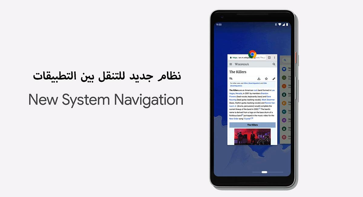نظام جديد للتنقل بين التطبيقات في Android P