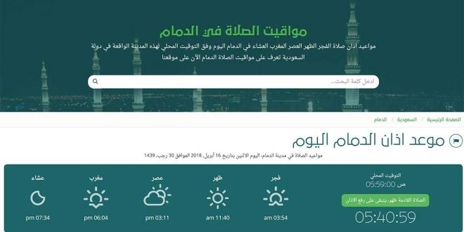 موقع يتيح التعرف على مواقيت الصلاة وإمساكية رمضان