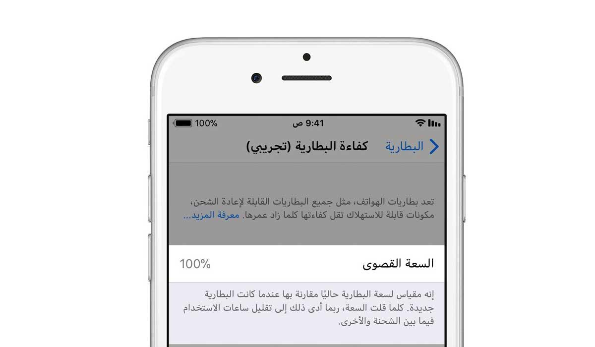 """خيار لإيقاف """"ميزة"""" إبطاء آيفون المثيرة للجدل في iOS 11.3"""