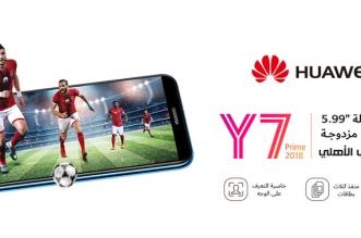 Huawei Y7 Prime 2018: المواصفات والمميزات والسعر
