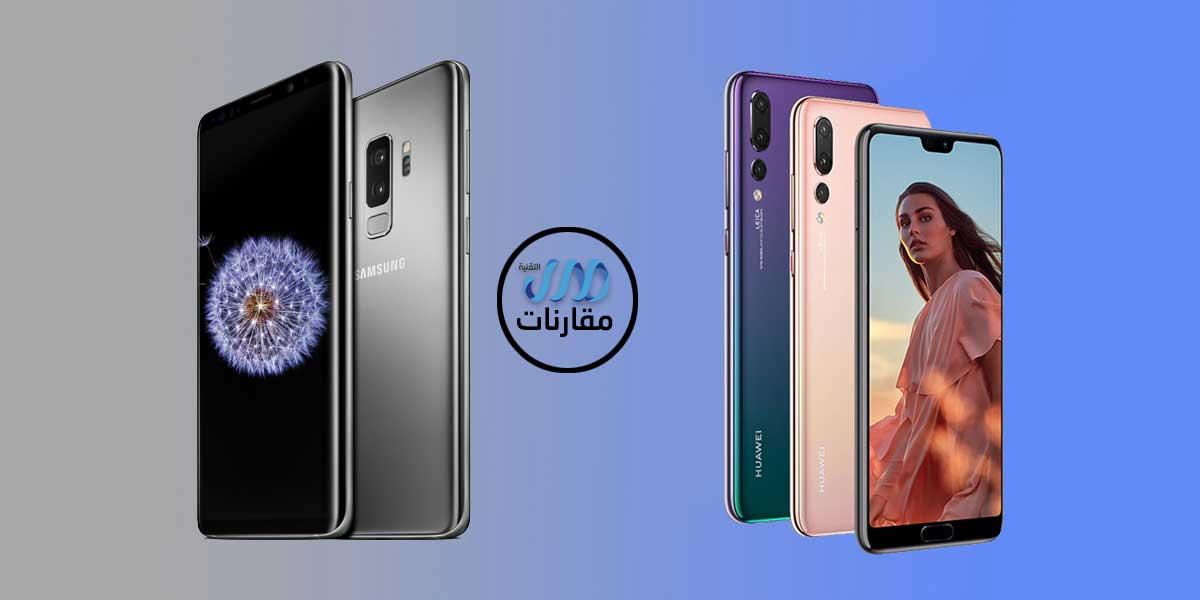 9cd3915c4 يعتبر كل من جالاكسي اس 9 بلس وهواوي P20 برو من أفضل الهواتف الذكية في عام  2018، حيث يوفران للمستخدم تجربة مميزة جدا من خلال أداء قوي وسريع، بالإضافة  لقدرات ...