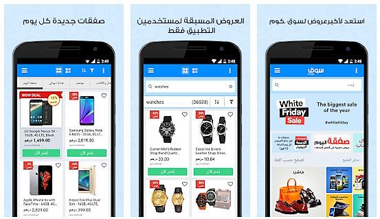 تطبيقات رمضانية سوق كوم