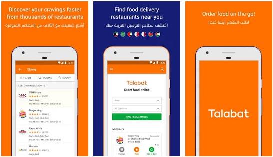 طلبات - تطبيقات رمضانية
