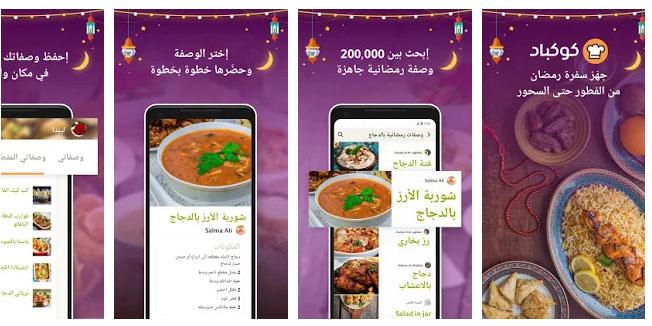 كوكباد - تطبيقات رمضانية
