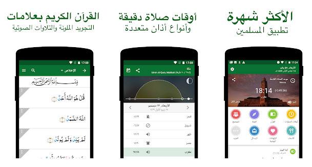 مسلم برو - تطبيقات رمضانية