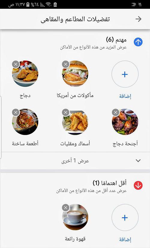 يمكن لمستخدمي الإصدار الجديد من جوجل مابس تحديد المأكولات والمطاعم المفضلة