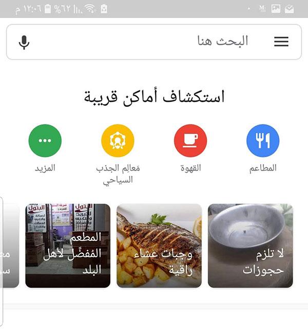 جوجل مابس يحصل على مزايا جديدة منها توقع رضائك عن المطاعم
