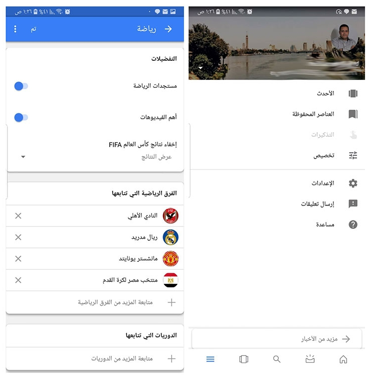 يوفر جوجل العديد من الأدوات لمتابعةبطولة كأس العالم World Cup 2018