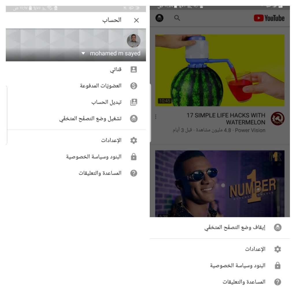 يوتيوب توفر وضع التصفح المتخفي لمستخدمي أندرويد