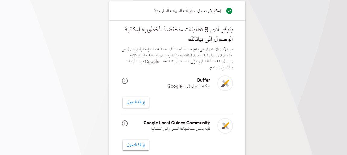 التطبيقات الخارجية يمكنها قراءة رسائل Gmail الخاصة بك