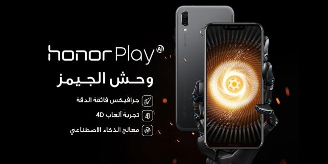 Honor Play هونر بلاي: المواصفات والمميزات والسعر