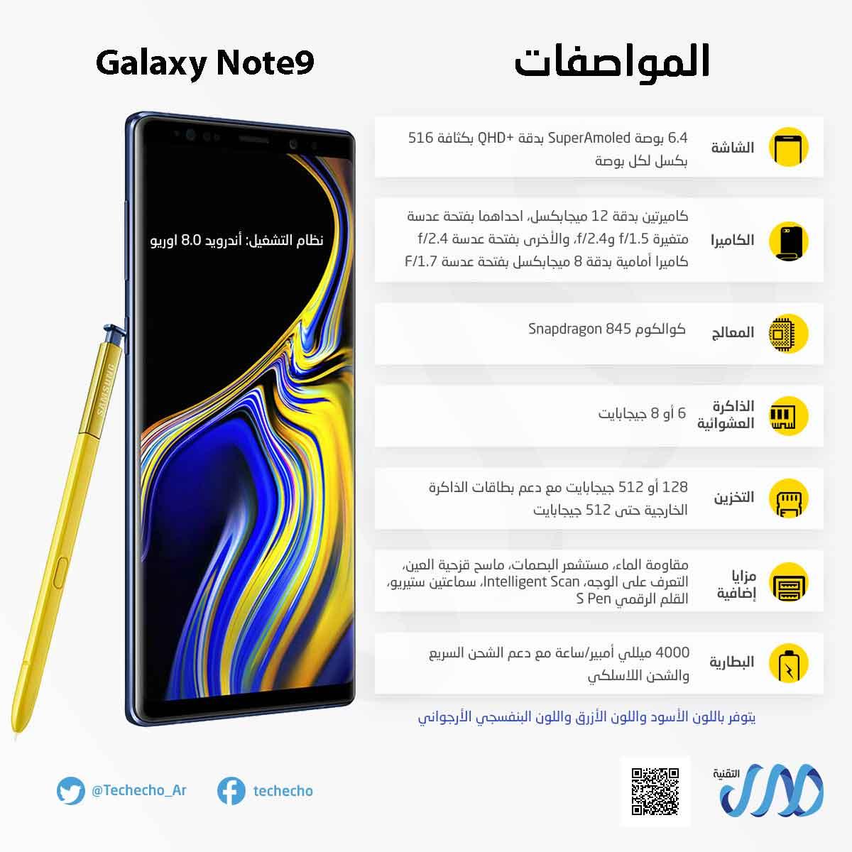 ما هي أبرز مواصفات Galaxy Note9 جالكسي نوت 9؟