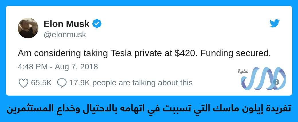 ما السبب في تغريم Elon Musk وتنحيته عن رئاسة الشركة؟