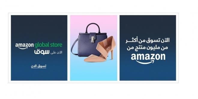 منتجات أمازون متاحة الآن للشراء في السعودية من خلال سوق دوت كوم