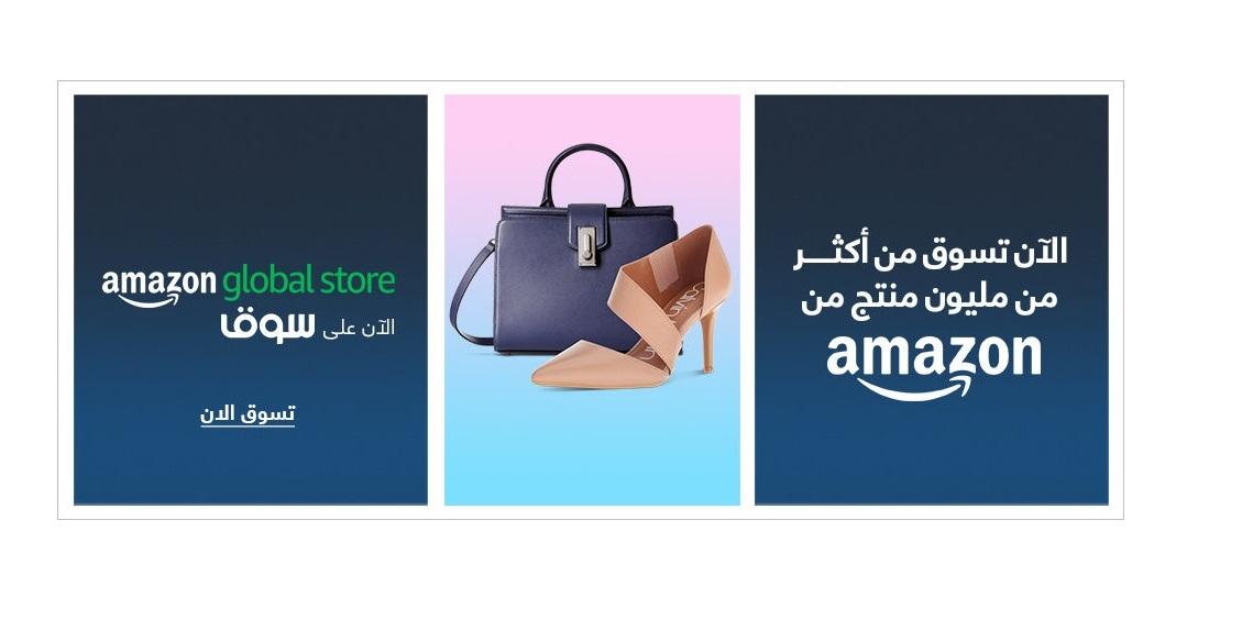 c9e5323e7 أتاحت شركة سوق دوت كوم اليوم للمستخدمين في السعودية شراء منتجات أمازون  العالمية Amazon Global، وهو ما يتيح للمستخدمين طلب الآلاف من منتجات أمازون  التي يمكن ...