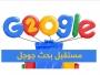 مستقبل بحث جوجل: Google تعلن عن تحديثات ومزايا كبيرة لمحركها للبحث