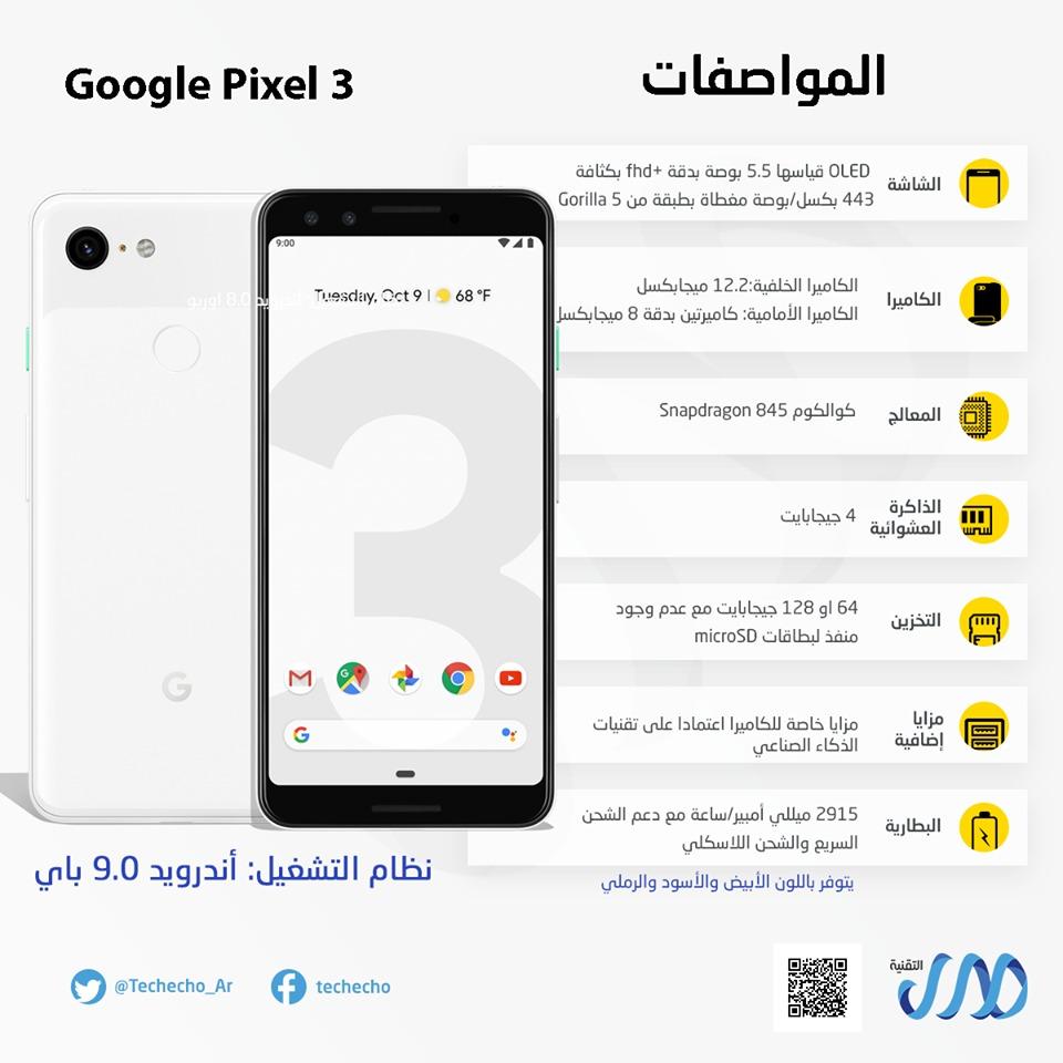 زودت جوجل هاتفها الذكي الجديد Pixel 3 بكسل 3 برقاقة إلكترونية للأمان