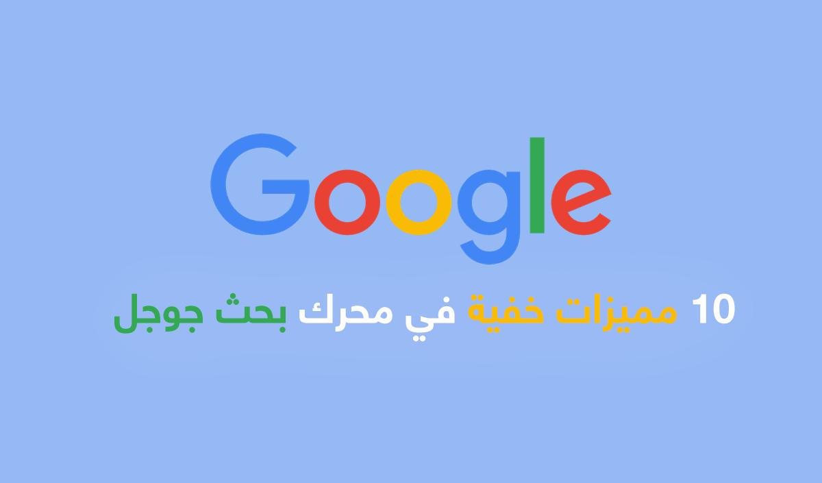 مميزات بحث جوجل الخفية: 10 مميزات مفيدة ورائعة لا تعرفها