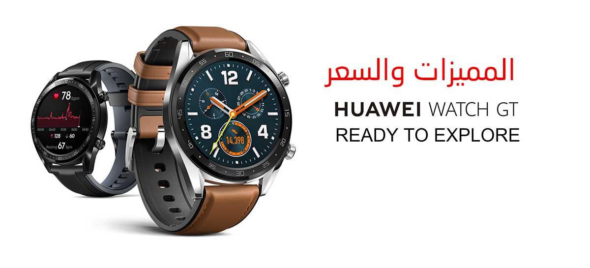 Huawei Watch GT: مواصفات ومميزات وسعر ساعة هواوي الذكية الجديدة