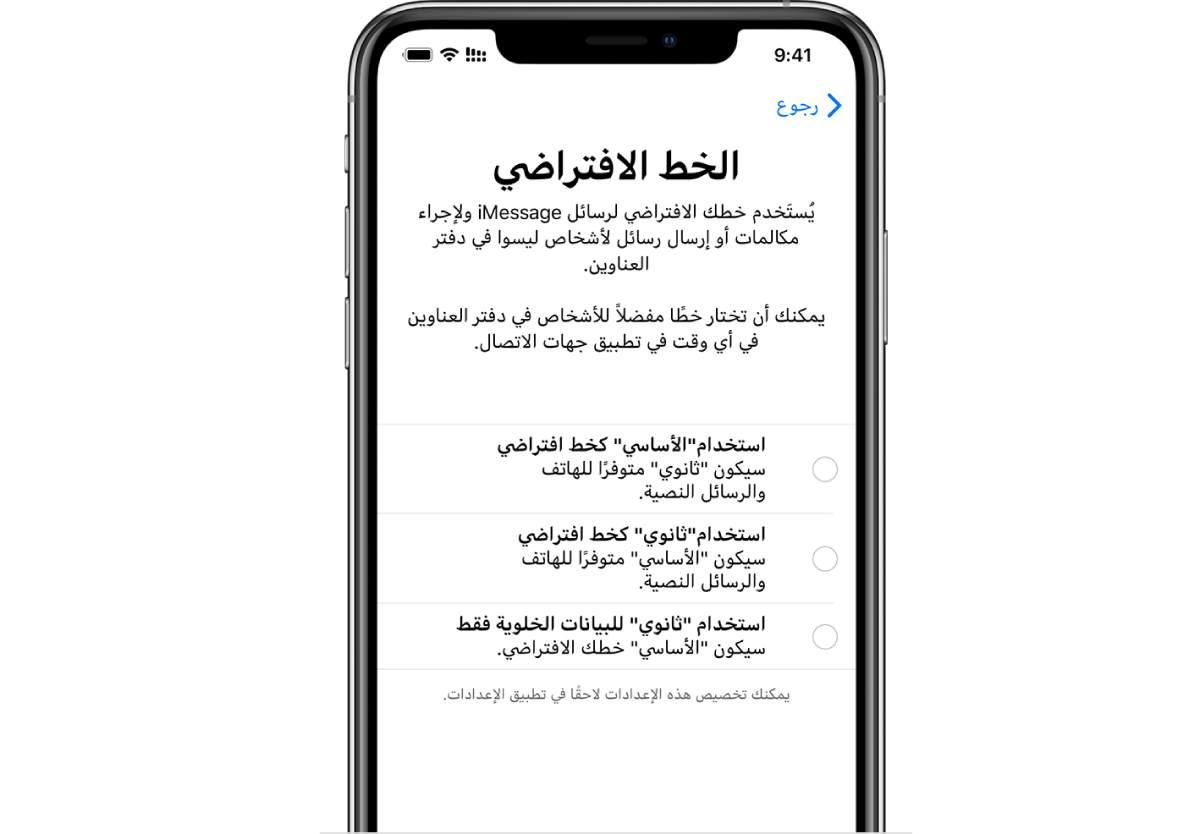 دعم تشغيل شريحتين في هواتف آيفون الجديدة في iOS 12.1