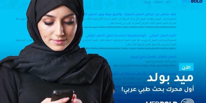 """""""ميد بولد"""": محرك بحث طبي جديد يدعم اللغة العربية"""