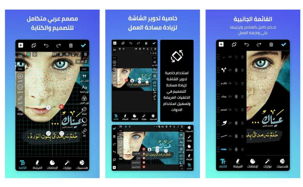 يوفرالمصمم العربي إمكانية الكتابة على الصور باللغة العربية باحترافية