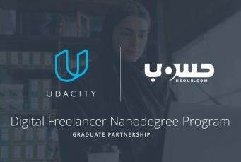 شراكة بين Udacity وشركة حسوب لتوفير دورة تعليمية لاحتراف العمل الحر