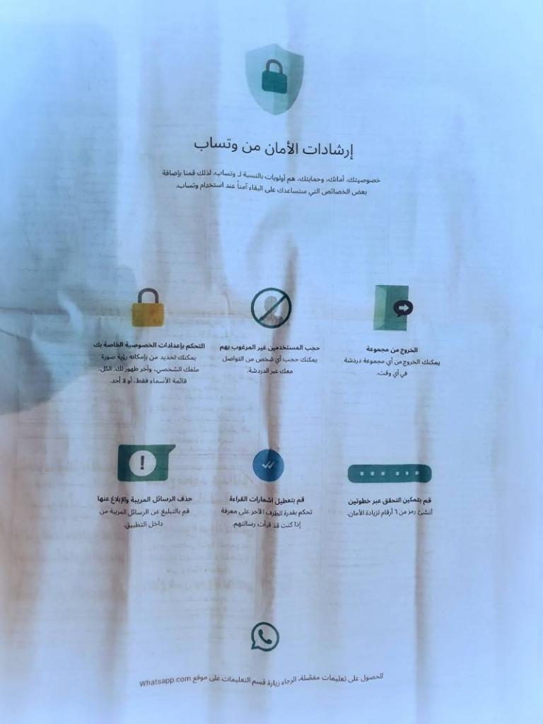 إعلان وتساب في جريدة الأهرام المصرية