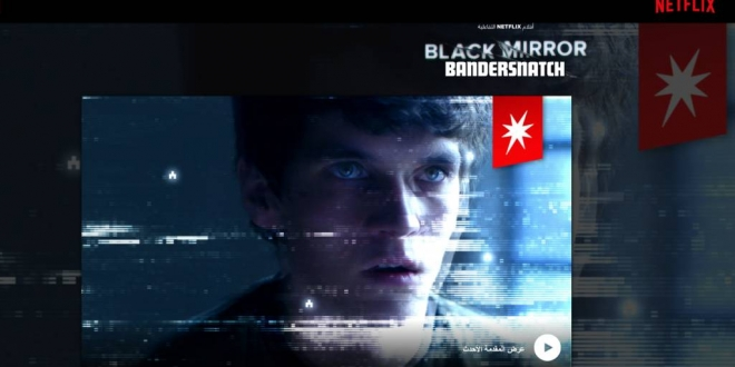 Bandersnatch نتفلكس تقدم حلقة تفاعلية جديدة من سلسلة بلاك ميرور