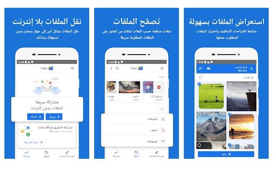 أبرز مميزات تطبيق Files من جوجل