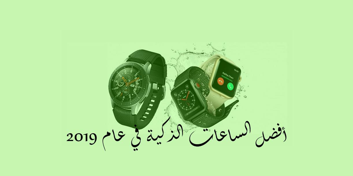 249c025ae07b9 حققت ساعات اليد الذكية انتشارا كبيرا خلال الأعوام السابقة، وذلك بعد أن  أطلقت شركة آبل ساعتها الذكية Apple Watch، بالإضافة إلى إطلاق شركة سامسونج  والعديد من ...