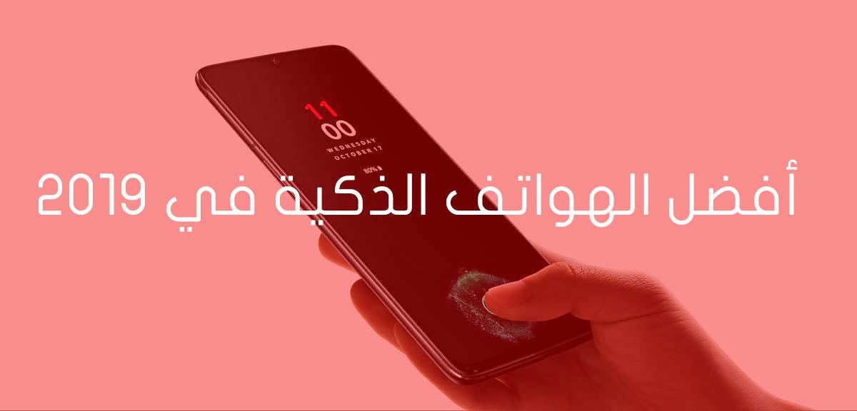 e645deab8 مع بداية العام الجديد، ينتظر المستخدمون إطلاق الشركات المٌصنعة للهواتف  الذكية الجيل الجديد من هواتفها الرائدة، فإذا كنت تبحث عن أفضل الهواتف الذكية  في عام ...