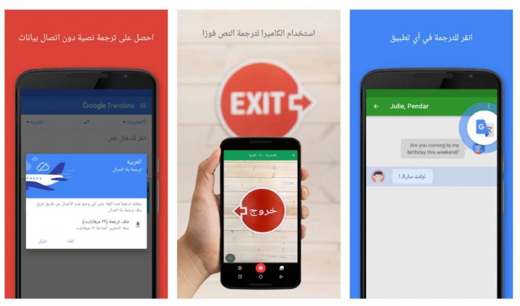 يعتبر تطبيق ترجمة جوجل من أفضل تطبيقات أندرويد التي لا غنى عنها